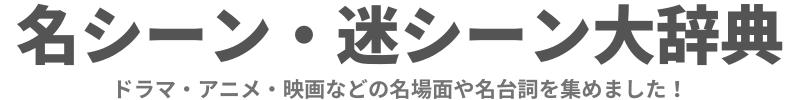 名シーン・迷シーン大辞典